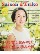 セゾン・ド・エリコ 中村江里子のデイリー・スタイル Vol.07 私が選んだ、日本の手みやげ&パリからのおみやげ (FUSOSHA MOOK)