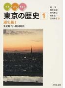みる・よむ・あるく東京の歴史 1 通史編 1 先史時代〜戦国時代