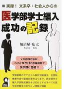 実録!文系卒・社会人からの医学部学士編入成功の記録 (YELL books)