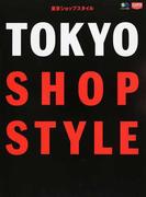 東京ショップスタイル