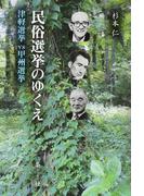 民俗選挙のゆくえ 津軽選挙vs甲州選挙