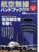 航空無線ハンドブック 2018 特集羽田・成田・福岡運用も見どころも三者三様!超混雑空港を聴く