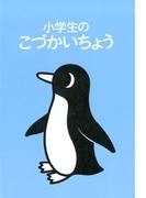 小学生のこづかいちょう ペンギン