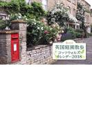 カレンダー 2018 英国庭園散歩コッツウォルズ (BISES)