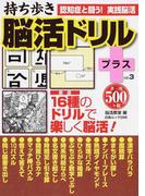 持ち歩き脳活ドリルプラス vol.3