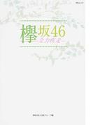 欅坂46全力疾走