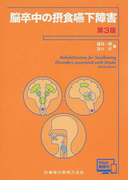 脳卒中の摂食嚥下障害 第3版