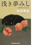 浅き夢みし 文庫書下ろし/長編時代小説