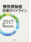 慢性便秘症診療ガイドライン 2017