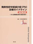 発熱性好中球減少症〈FN〉診療ガイドライン がん薬物療法時の感染対策 改訂第2版