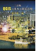 QGISの基本と防災活用 2訂版