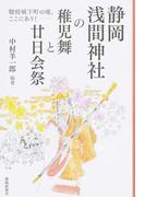 静岡浅間神社の稚児舞と廿日会祭 駿府城下町の魂、ここにあり!