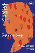 女たちの21世紀 No.91 特集メディア・セクハラ