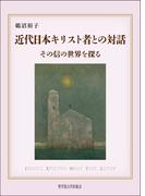 近代日本キリスト者との対話 その信の世界を探る