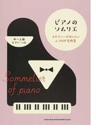 ピアノのソムリエ メロディーがおいしいJ−POP名曲集