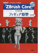 「ZBrush Core」でつくるフィギュア原型 イラストからフィギュアを作る! (I/O BOOKS)