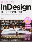 InDesignスーパーリファレンス CC 2017/2015/2014/CC/CS6対応 基本からしっかり学べる Mac & Windows