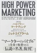 《新訳》ハイパワー・マーケティング あなたのビジネスを加速させる「力」の見つけ方