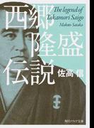 西郷隆盛伝説 改版 (角川ソフィア文庫)(角川ソフィア文庫)