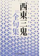 西東三鬼全句集 (角川ソフィア文庫)(角川ソフィア文庫)
