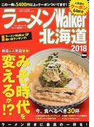 ラーメンWalker北海道 2018