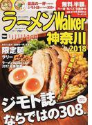 ラーメンWalker神奈川 2018