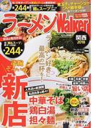 ラーメンWalker関西 2018