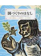 日本の神話古事記えほん 5 国づくりのはなし