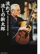 流れて、流しの新太郎 新宿・四谷荒木町の演歌師伝説