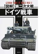 〈図解〉第二次大戦ドイツ戦車