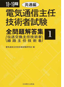 電気通信主任技術者試験全問題解答集 18〜19年版1 共通編