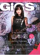 GiGS (ギグス) 2017年 11月号 [雑誌]