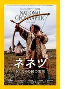 NATIONAL GEOGRAPHIC (ナショナル ジオグラフィック) 日本版 2017年 10月号 [雑誌]