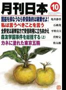 月刊 日本 2017年 10月号 [雑誌]