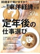 週刊 東洋経済 2017年 9/30号 [雑誌]