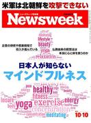 Newsweek (ニューズウィーク日本版) 2017年 10/10号 [雑誌]