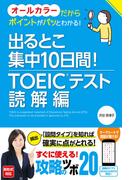 【期間限定価格】出るとこ集中10日間! TOEIC(R)テスト 読解編