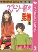 スプーン一杯の愛情 2(マーガレットコミックスDIGITAL)