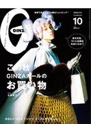 GINZA (ギンザ) 2017年 10月号 [GINZAガール50人のお買い物「秋の陣!」]