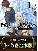 【合本版】その無限の先へ 全6巻(MFブックス)