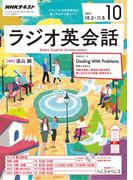 NHKラジオ ラジオ英会話 2017年10月号(NHKテキスト)