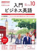 NHKラジオ 入門ビジネス英語 2017年10月号(NHKテキスト)