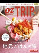 【期間限定価格】OZmagazine TRIP 2017年10月号(OZmagazine)