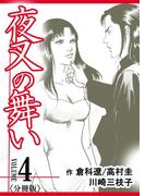 夜叉の舞い【分冊版】 4巻(倉科遼COMIC)