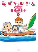 毎日かあさん5 黒潮家族編(毎日新聞出版)(毎日新聞出版)
