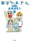 毎日かあさん4 出戻り編(毎日新聞出版)(毎日新聞出版)