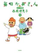 毎日かあさん2 お入学編(毎日新聞出版)(毎日新聞出版)