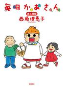 毎日かあさん カニ母編(毎日新聞出版)(毎日新聞出版)