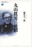 【期間限定価格】丸山眞男の憂鬱(講談社選書メチエ)