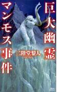 巨大幽霊マンモス事件(講談社ノベルス)